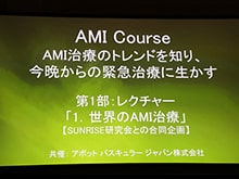 AMI course in KOKURA liveのご報告
